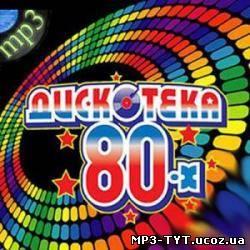 Дискотека 80х 50/50 (2009)