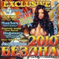 VA-Exclusive Бездна 2010 Русская (2010)