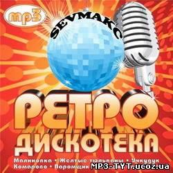 Скачать Ретро Дискотека / Хиты 80-х русские (2010) бесплатно