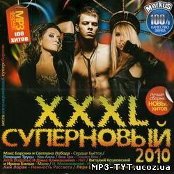 Музика 2010 / Скачать XXXL Суперновый (2010) бесплатно