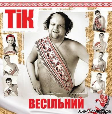 Альбом Тік - Весільний (2011)