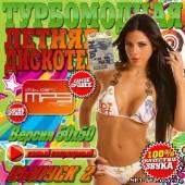 Альбом Летняя турбомодная дискотека (2013)