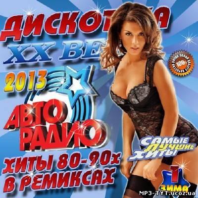 София Ротару - MP3 Collection