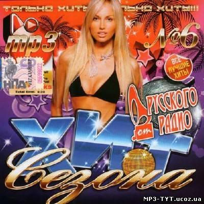 Bosson - MP3