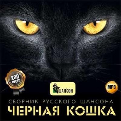 Чёрная кошка Сборник русского шансона (2014)