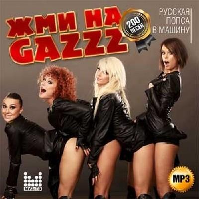 Жми на GAZZZ Русская попса в машину (2014)