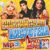 Российская дискотека от Русского радио №1 (2014)