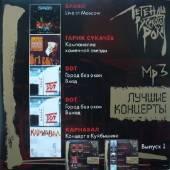 Легенды русского рока 3CD (2014)
