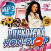 Дискотека Non-Stop на DFM (2014)