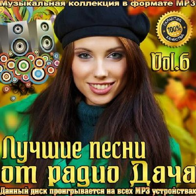 Лучшие песни от Радио Дача Vol.6 (2014)