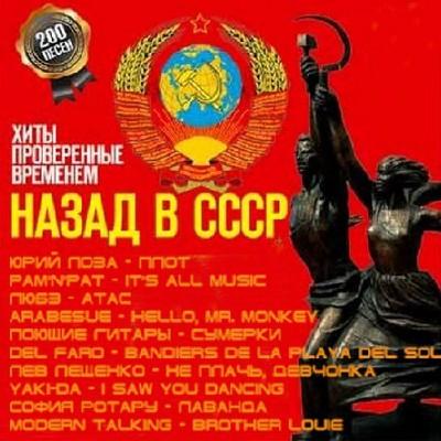 Назад в СССР Хиты проверенные временем (2014)