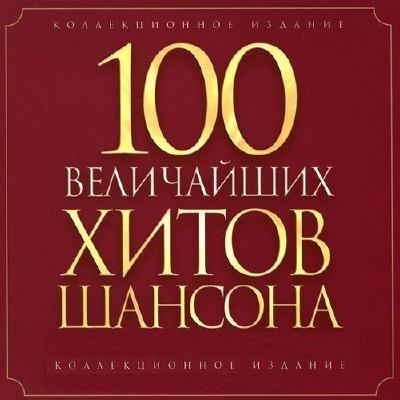 100 величайших хитов шансона №3 (2014)