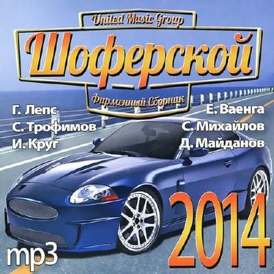 Шоферской Фирменный сборник (2014)