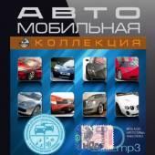 Автомобильная коллекция 50/50 (2014)