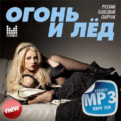 Огонь и лед Русский попсовый сборник (2014)