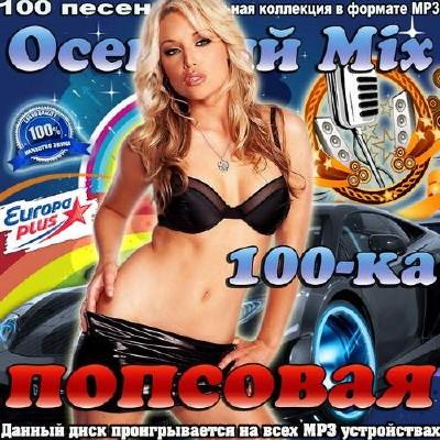 Осенний Mix. Попсовая 100-ка Europa plus (2014)