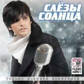 Слёзы солнца Только новинки попмузыки (2014)