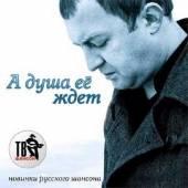 А душа её ждёт Новинки русского шансона (2014)