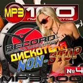 MP3-100 Дискотека Non-Stop №4 (2014)