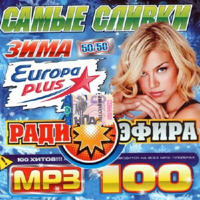Europa Plus Самые сливки зимнего радиоэфира (2014)