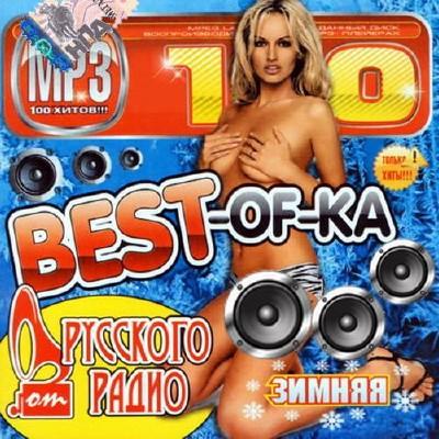 Best-Of-Ка от Русского Радио Зима (2014)