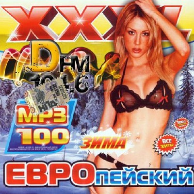 DFM XXXL Европейский Зимний(2014)