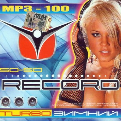 Radio Record Turbo (2014)
