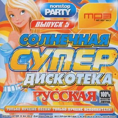 Русская супер дискотека №5 (2015)