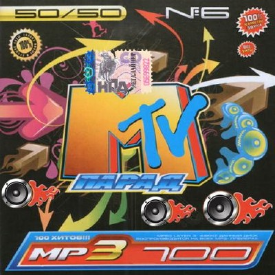 Парад MTV №6 50х50 (2015)