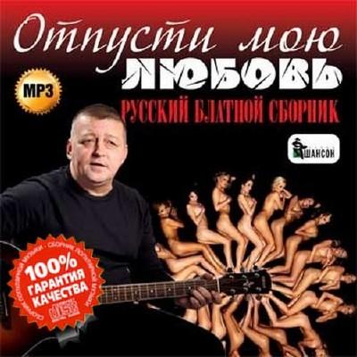 Отпусти мою любовь Русский блатной сборник (2015)
