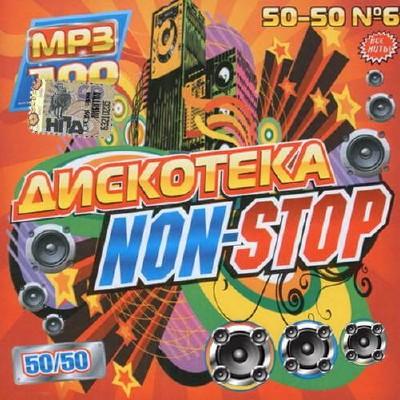 Дискотека Non-Stop №6 50x50 (2015)