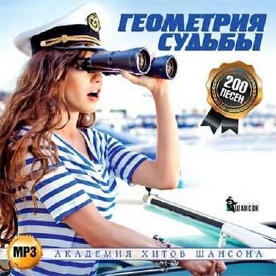 Геометрия судьбы Академия хитов шансона 200 песен (2014)