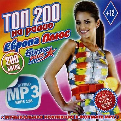 Топ 200 на радио Европа Плюс (2015) - Pop - Поп (Pop ...