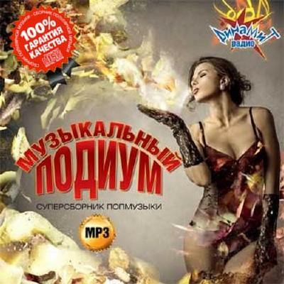 Музыкальный подиум Суперсборник попмузыки 50х50 (2014)