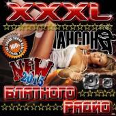 XXXL радио Шансон New (2015)