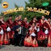 Запевай, земляки! 100 русских народных песен (2015)