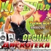Клубная дискотека весны (2015)