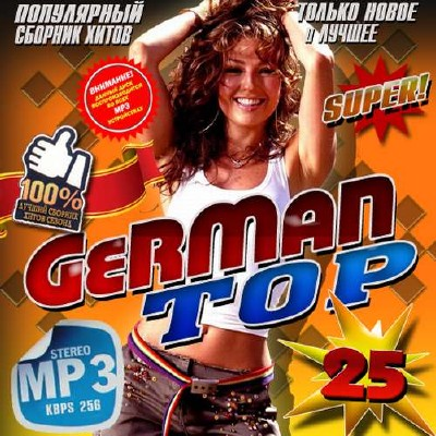 German Top №25 (2015)