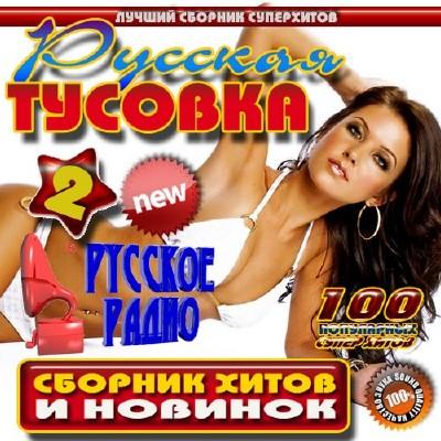 Русская тусовка №2 (2015)