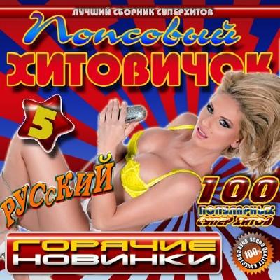 Русский попсовый хитовичок №5 (2015)