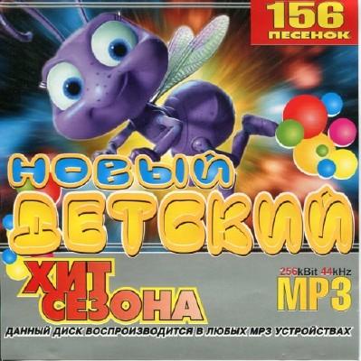 Новый детский хит сезона (2005)