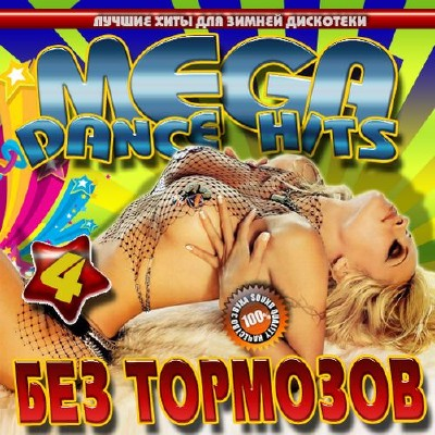 Mega Dance Hits №4 (2015)