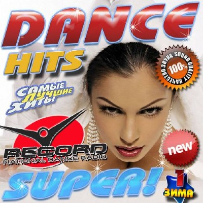 Dance Hits Super! №1 (2015)