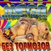 Mega Dance Hits №4 (2015)