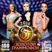 Золотой граммофон 2016 (2015)