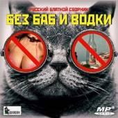 Без баб и водки. Русский блатной сборник (2016)