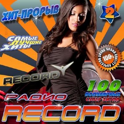 Хит-прорыв радио Record №2 (2016)