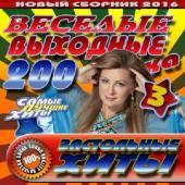 Веселые выходные №3 Застольные хиты (2016)